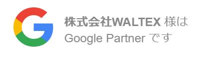 「リスティング広告」なら株式会社WALTEX(ウォルテックス)