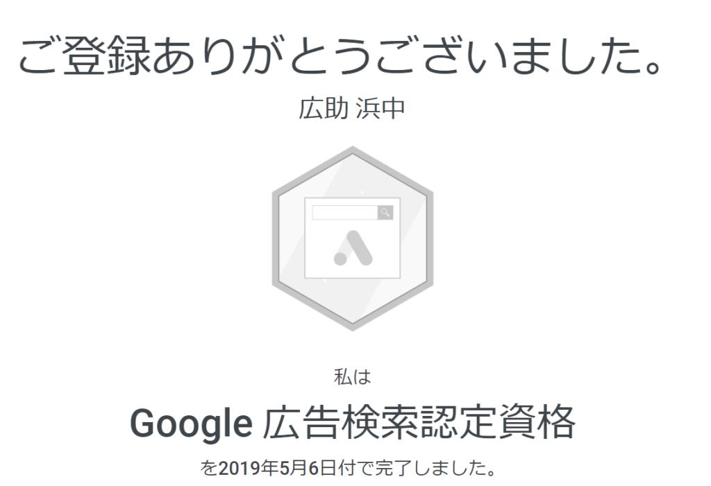 Google広告 検索認定資格