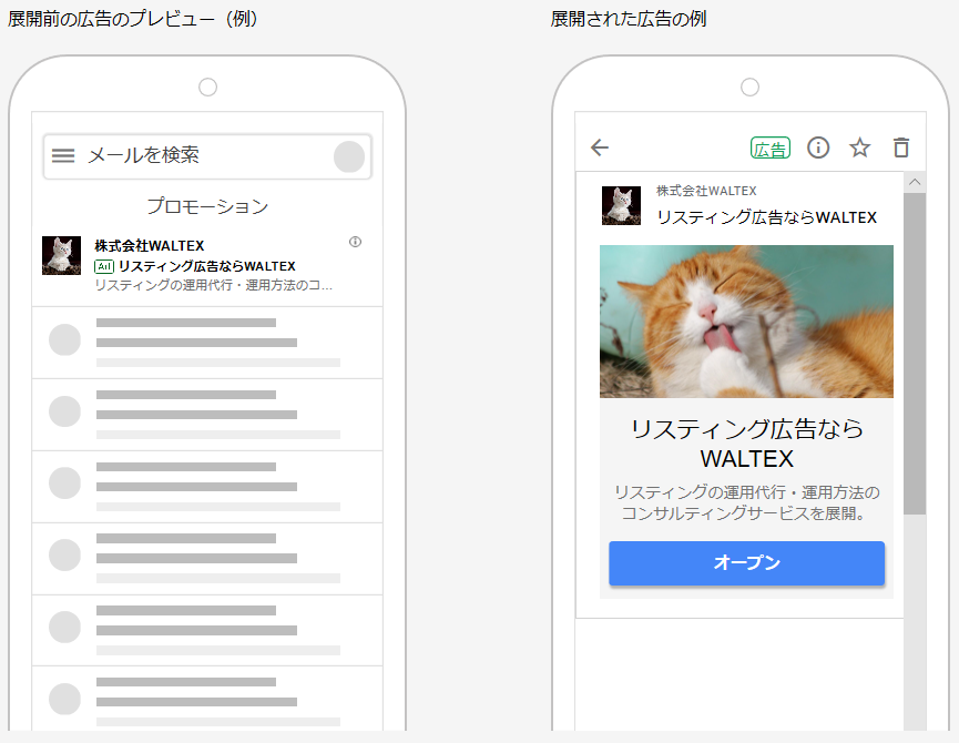GDNレスポンシブディスプレイ広告のGmail(スマートフォン)への表示例