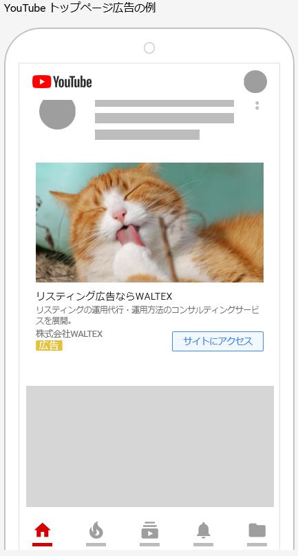 GDNレスポンシブディスプレイ広告のYouTube(スマートフォン)への表示例②